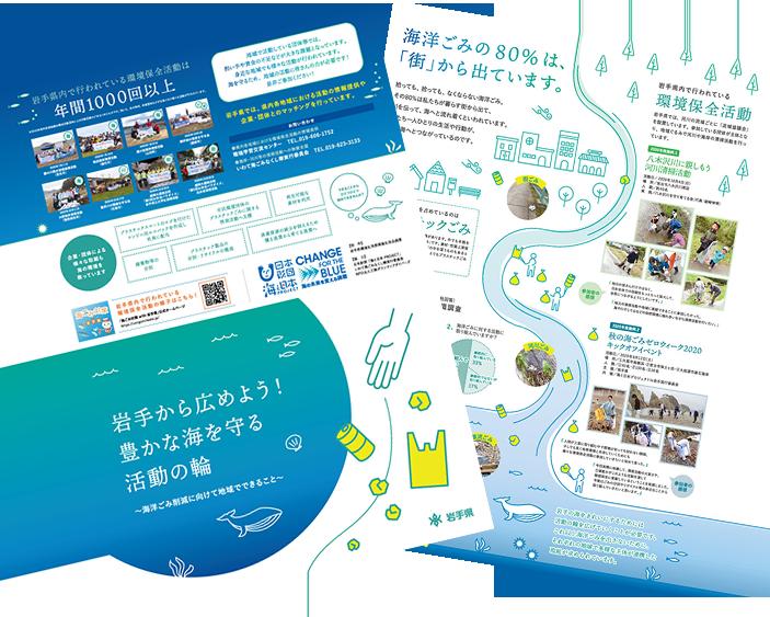 海洋漂着ゴミ啓発パンフレットの紹介